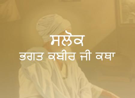 Salok Bhagat Kabir ji with katha