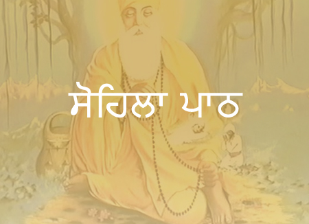 Sohila Path