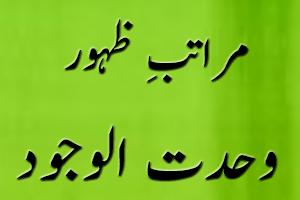 Maratib e Zahoor – Wahdatul Wujud