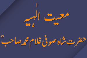 Allah is everywhere – Sufi Sahab Rahmath ullah Alaih