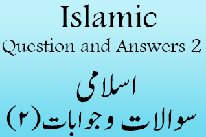 Islamic Question Answer in Urdu – 2