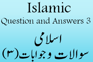 Islamic Question Answer in Urdu – 3