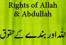 Rights of Allah, Abdullah