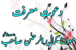 Dawat e Marifat – Shah Kamal Sahab