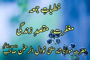 Maghfirat Maqsad e Zindagi – Mufti Sahab
