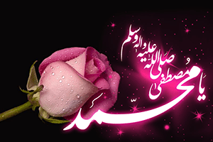 Muhammed Rasool Allah Sallallahu Alaihi Wasallam