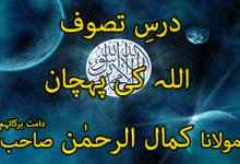 Allah Ki Pehchan – Shah Kamal Sahab