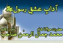 Adaab e ishq e Rasool – Shah Sahab
