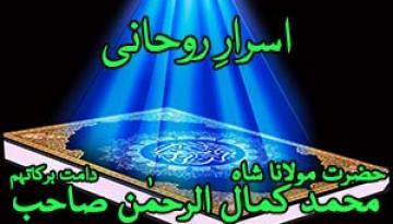 Asrar e Ruhani
