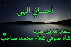 Ehsan e Ilahi