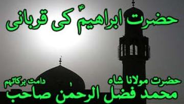 Hazrat Ibrahim AS Ki Qurbani