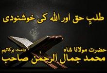 Talab e Haq aur Allah Ki Khushnudi