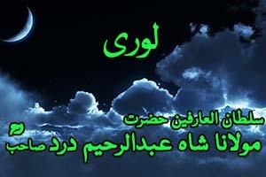 Urdu Islamic Lori Very Emotional