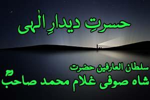 Very Emotional Kalam Hasrat e Deedar