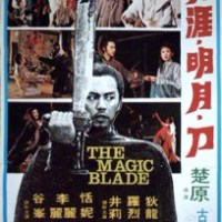TheMagicBlade(1976)