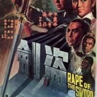 Rape of the Sword (1967)
