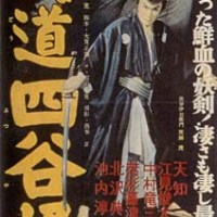 The Ghost of Yotsuya (1959)