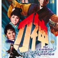The Sword of Swords (1968)