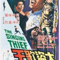 The Singing Thief (1969)