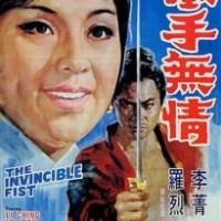 The Invincible Fist (1969)