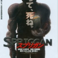 Stephen reviews: Spriggan (1998)