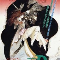 Stephen reviews: Vampire Hunter D (1985)