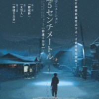 Stephen reviews: 5 Centimeters Per Second (2007)