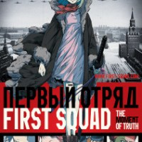 Stephen reviews: First Squad: The Moment of Truth (2009)