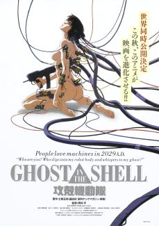 ghost_in_the_shell_poster_01