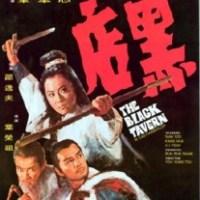 The Black Tavern (1972)