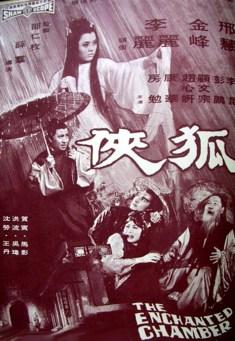 EnchantedChamber+1968-1-b