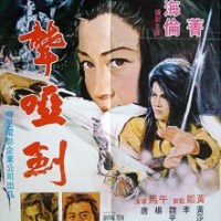 Deaf and Mute Heroine (1971)