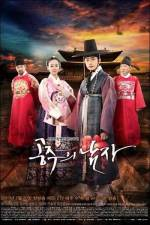K-Drama Review: The Princess' Man – An Epic Romeo and Juliet Like Period Drama