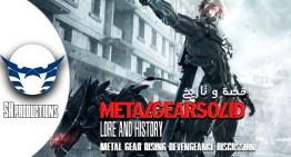 تاريخ و قصة Metal Gear Solid – مناقشة Metal Gear Rising