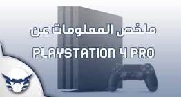 ملخص المعلومات عن Playstation 4 Pro و رأيي عنه