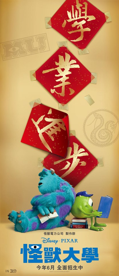 Monsters University - Chinese poster