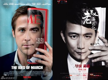 The Ides of March (2011) vs. Lao Nan Ren Li Xian Ji (2011)