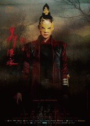 the_assassin_poster_6a