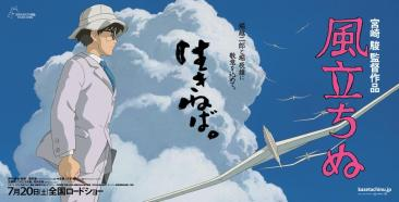 the_wind_rises-big-1