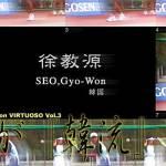 『これが韓流だ!』 ソキョウォンのバックハンド 新世代のヴィルトゥオーゾvol.3