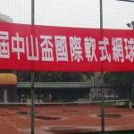 中山盃国際大会