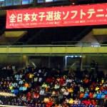全日本女子選抜 シングルス決勝トーナメント