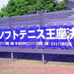 早稲田アベック優勝 女子は6連覇達成!! 全日本大学王座決定戦