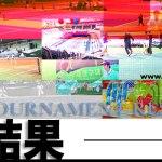 第39回全日本高校選抜