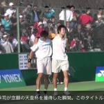 篠原秀典・小林幸司 日本一の瞬間 天皇賜杯全日本ソフトテニス選手権