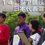 アジア五輪 日本代表選抜