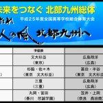2013未来をつなぐ北部九州総体 大分インターハイ
