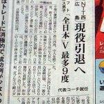 '中堀現役引退へ' 中国新聞