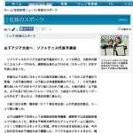 山下アジア大会へ ソフトテニス代表予選会  [佐賀新聞電子版]