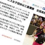 インターハイ2014 — 報道状況 on Cyber Side— 『女子団体戦』